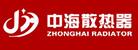 中海散热器|中海暖气片