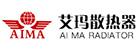 艾玛散热器|天津钢制暖气片|天津钢制散热器厂