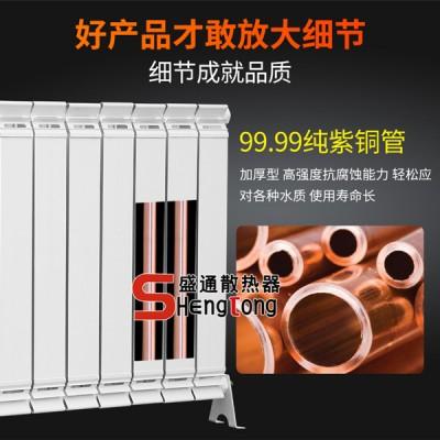 河北优质散热器生产厂家盛通 彩色暖气片可定制