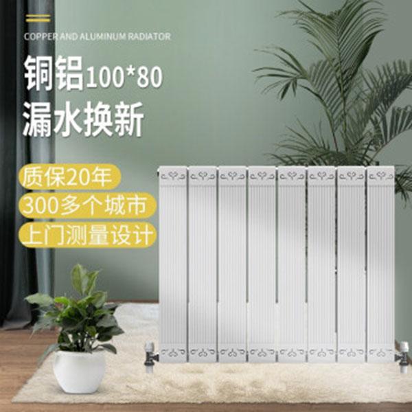 京鼎暖气片家用水暖铜铝复合明装壁挂式定制采暖100*80