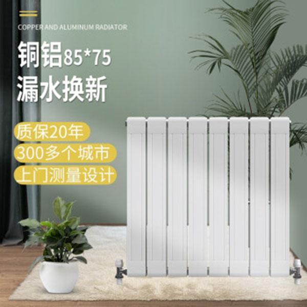 京鼎铜铝复合暖气片壁挂式暖气集中自采暖定制铜铝复合85*75