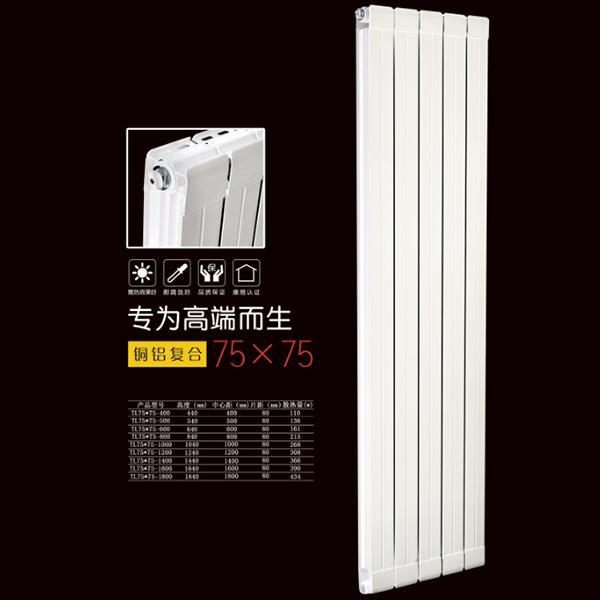 盛大罗兰铜铝复合75X75散热器家用水暖可私人订制