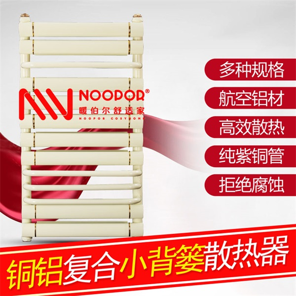 暖伯尔家用小背篓暖气片铜铝复合卫浴散热器毛巾架