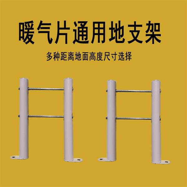 亨邦暖气片地支架 钢制散热器地面固定架 地脚托架