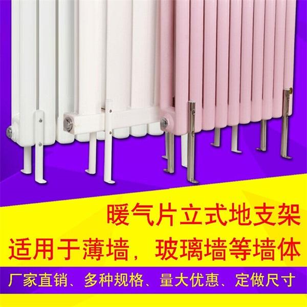 亨邦暖气地支架 散热器配件样品专用支架 落地支架一套
