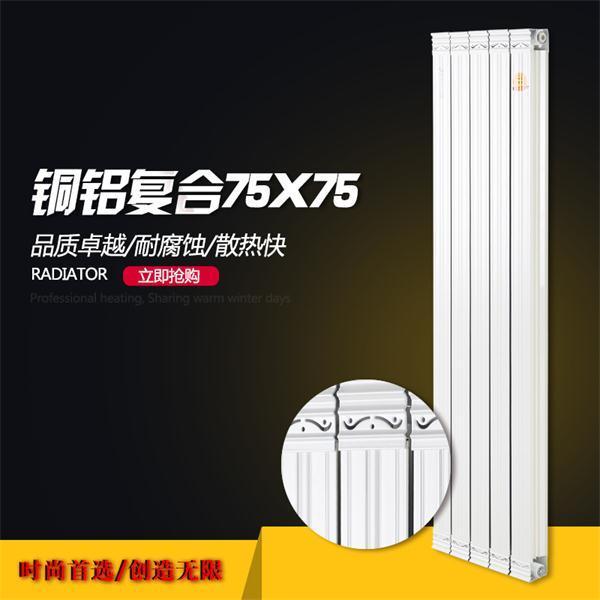 世纪百盛铜铝复合75X75暖气片家用采暖散热器可定制