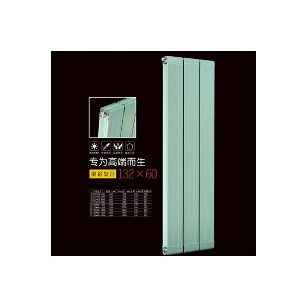 铜铝复合132X60散热器厂家直销 拾贝暖气片安装 集中供暖