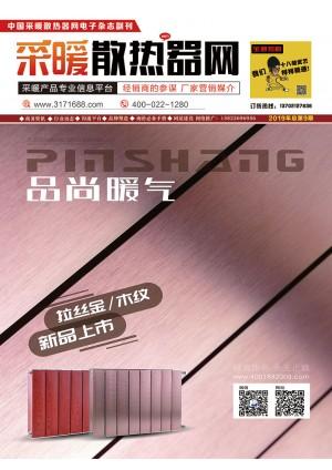采暖散热器网2019年09月建材城版B线下DM电子杂志