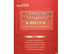 第23届中国(郑州)采暖供热热泵空调博览会