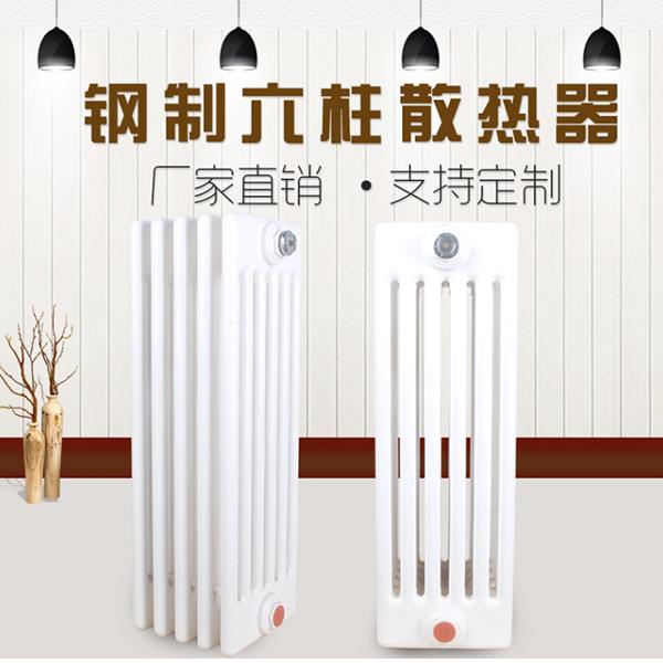 钢六柱散热器