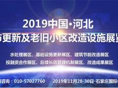 中国•河北 城市更新及老旧小区改造设施展览会