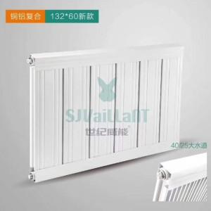 世纪威能暖气片家用铜铝复合壁挂式装饰散热器13260新款