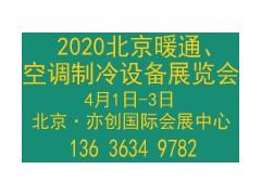 2020中国(北京)国际暖通•空调制冷设备展览会