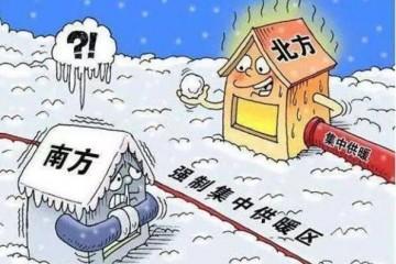 南方冬季有必要装地暖吗?