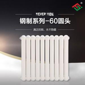 富佳暖气片 家用水暖钢制散热器 明装壁挂式 钢制60 圆头