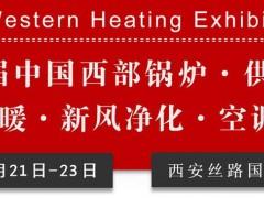 2020第19届中国西部锅炉供热电采暖空气能地暖新风净化空调制冷设备展