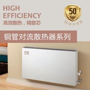 福仕德铜管暖气片 壁挂式家用暖气片 铜管对流散热器