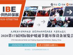 2020第17届中国(北京)国际锅炉、暖通及节能环保展览会