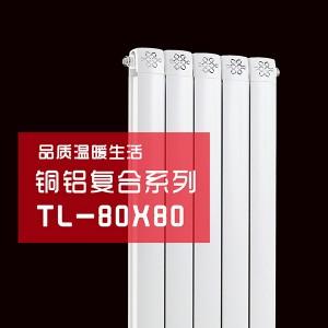 裕玛80x80铜铝复合散热器