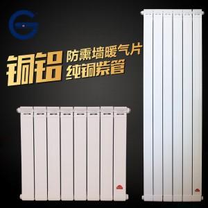 春光家用铜铝复合系列暖气片