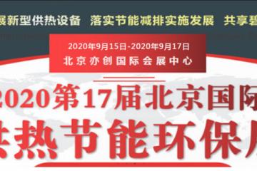 通知!北京国际锅炉新型供热及节能环保设备展览会延期!