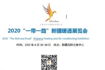 """2020""""一带一路""""新疆暖通展览会!"""
