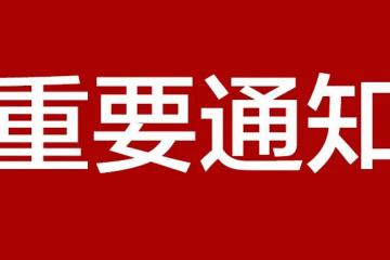 【展会】官宣!2020新疆暖通展,时间定了!