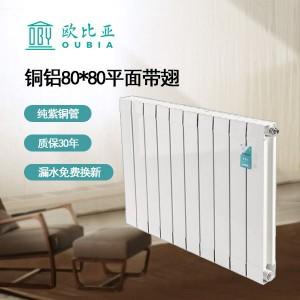 家用铜铝复合80×80平面带翅散热器