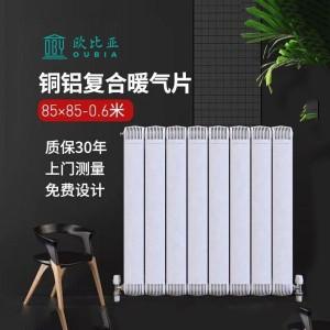 铜铝复合85×85防熏墙散热器