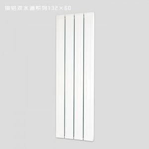 铜铝双水道系列132x60散热器