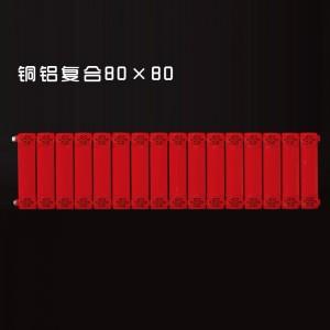 铜铝复合 80x80 散热器