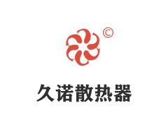 天津久诺铜铝复合散热器试压中,打造高品质采暖产品!