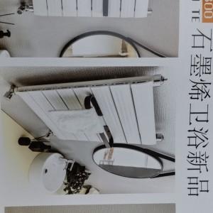 石墨烯卫浴新品80×46-800.jpg
