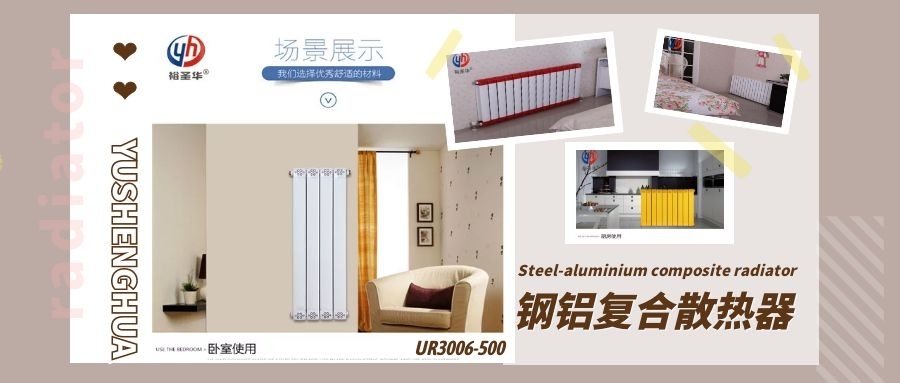 UR3006-500钢铝复合柱翼型散热器