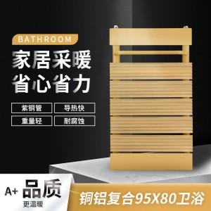 厨卫专用铜铝复合90×85卫浴暖气片