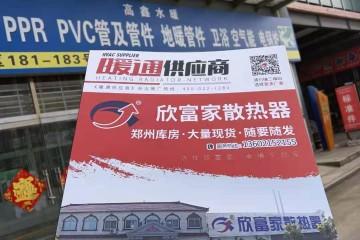 2021年3月9日走进河南安阳中州工业品批发大市场