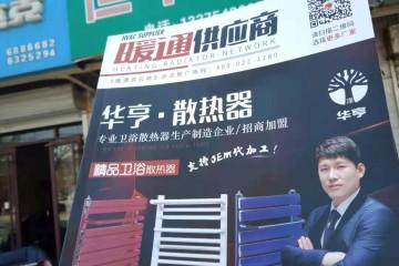 中国暖气片网走进山东滨州无棣县桃花岭