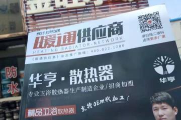 2021.4.8走进河北廊坊香河县