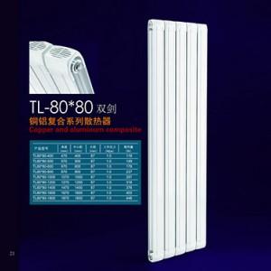 铜铝复合80-80双剑散热器厂家