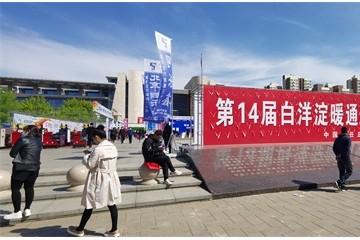 《暖通供应商》第十四届中国•白洋淀暖通新能源博览会!