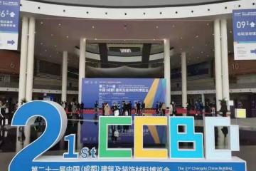 《暖通供应商》第二十一届中国(成都)建筑及装饰材料博览
