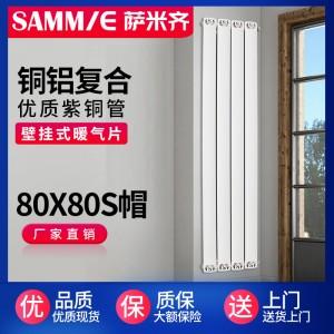 萨米齐铜铝复合8080s帽散热器家用铜铝壁挂式客厅水暖暖气