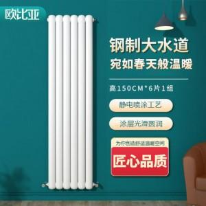 欧比亚钢制暖气片壁挂式散热器客厅卧室集中自采暖60*30
