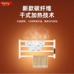 华德华美 免打孔电热毛巾架碳纤维防潮置物架高30*57cm-白色(右温控)