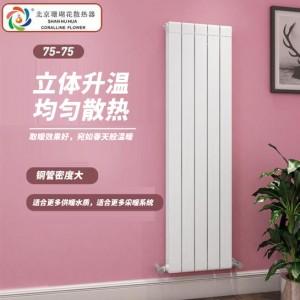 珊瑚花暖气片家用水暖铜铝复合壁挂式采暖75X75散热器