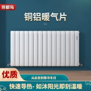 京都鸟暖气片家用铜铝复合散热器卧室客厅壁挂式 80双剑