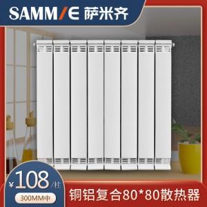 萨米齐铜铝复合散热器80×80新款防熏墙后背散热翅款暖气片