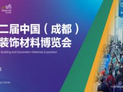 立足西部 链接全国 商机无限 ——2022中国成都建博会招商正式启动