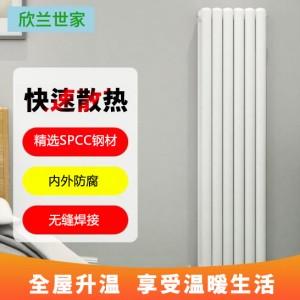 欣兰世家暖气片家用钢制散热器片集中自采暖壁挂式50*25