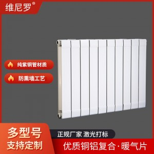 维尼罗铜铝复合散热器家用壁挂式水暖紫铜管耐腐蚀暖气片